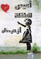 ديوان أعيدي الطفلة للشاعر العربي الجزائري لزهر دخان  صورة كتاب