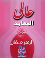 ديوان عالي المعابد  صورة كتاب