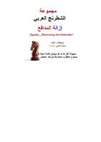 إزالة المدافع - شطرنج صورة كتاب