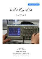 محاكاة حركة الأنظمة ج5 صورة كتاب