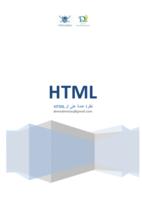 كتيب أساسيات الhtml  صورة كتاب