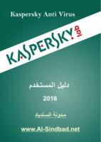 كاسبرسكى انتى فايرس 2016 Kaspersky AntiVirus صورة كتاب