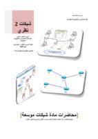 التعامل مع الروترات router نظري صورة كتاب