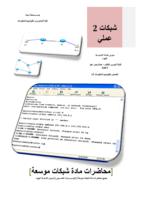التعامل مع الروترات router عمـــلي صورة كتاب