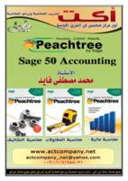 دعم و تدريب برنامج المحاسبة العالمى sage | peachtree صورة كتاب
