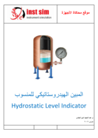 المبين الهيدروستاتيكي للمنسوب Hydrostatic Level Indicator صورة كتاب