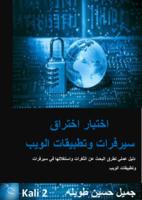 اختبار اختراق سيرفرات وتطبيقات الويب صورة كتاب