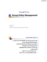 إعداد سياسة المجموعة في ويندوز سيرفر2008 صورة كتاب