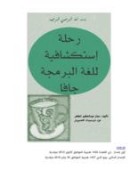 رحلة استكشافية للغة البرمجة جافا صورة كتاب