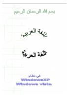 ادماج اللغة العربية في الويندوز اكس باء صورة كتاب