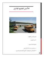 اسس تصميم المدارس صورة كتاب
