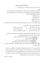 تعليم اللغة العربية للمبتدئين صورة كتاب