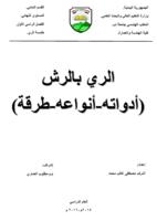 تقنية الري بالرش - هندسة الري صورة كتاب