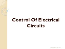 التحكم في الدوائر الكهربائية صورة كتاب
