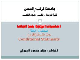 جمل الشرط في لغة الجافا صورة كتاب