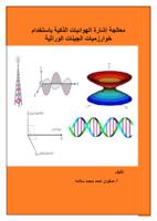 معالجة إشارة الهوائيات الذكية باستخدام خوارزميات الجينات الوراثية صورة كتاب