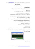 خطوات إعداد البروكسي ccproxy server صورة كتاب