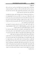 تحسين الخواص الميكانيكية للتربة - م.عبدالله الساعدي صورة كتاب