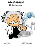 الرياضيات اللاسلكية صورة كتاب