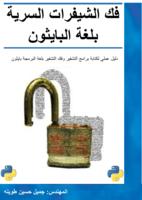 فك الشيفرات السرية بلغة البايثون صورة كتاب