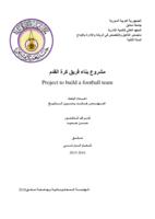 مشروع بناء فريق كرة قدم صورة كتاب