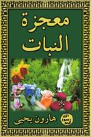 معجزة النبات صورة كتاب