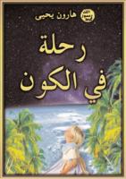 رحلة في الكون صورة كتاب
