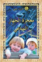 معجزة الجهاز المناعي صورة كتاب
