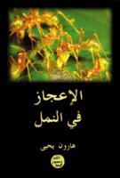 معجزة النمل صورة كتاب