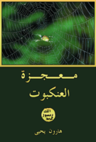 معجزة العنكبوت صورة كتاب