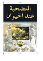 التضحية عند الحيوان صورة كتاب