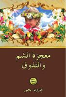 معجزة الشم والتذوق صورة كتاب