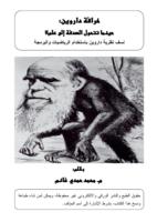 خرافة داروين صورة كتاب