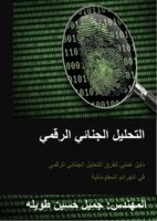 التحليل الجنائي الرقمي صورة كتاب