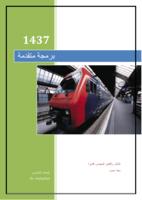 المحاضرة الاولى-برمجة متقدمة بلغة سي شارب صورة كتاب