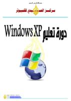 دورة تعليم Windows XP صورة كتاب