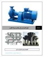 دليل المهندس في مشاريع مياه الشرب صورة كتاب