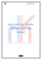 معلومات عن تفعيل برامج اوتو ديسك باصدارتها المختلفه  صورة كتاب