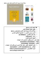 مجلة كراسات تربوية، العدد الثاني، فبراير 2016. صورة كتاب