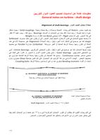 التوربين الغاز ي : تصميم وتشغيل - دورة تدريبية (7) و (8) و(9) و (10)صورة كتاب