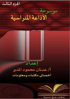 موسوعة الإذاعة المدرسية ج3صورة كتاب
