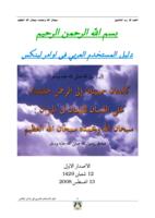 دليل المستخدم العربي في أوامر لينكس صورة كتاب