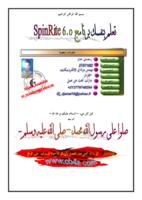 تعلم بنفسك برنامج SpinRite 6.0  صورة كتاب
