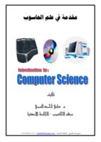 مختصر في علم الحاسوب صورة كتاب