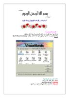 أساسيات وقواعد الفيجوال بيسك 6.0 صورة كتاب