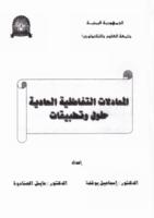 المعادلات التفاضلية العادية  حلول والتطبيقات صورة كتاب