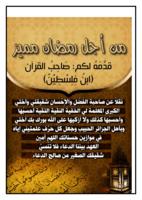من أجل رمضان مميز صورة كتاب