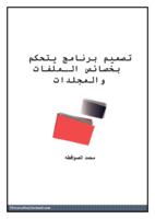 تصميم برنامج يتحكم  بخصائص الـملفات والمجلدات صورة كتاب