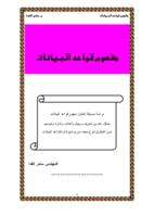 مفهوم قواعد البيانات صورة كتاب