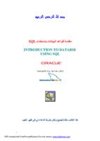 مقدمة قواعد البيانات باستخدام SQL صورة كتاب